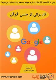 دانلود کتاب کاربرانی از جنس گوگل