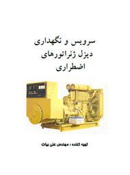 دانلود کتاب سرویس و نگهداری دیزل ژنراتور های اضطراری