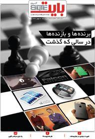 دانلود ضمیمه بایت روزنامه خراسان - شماره 308