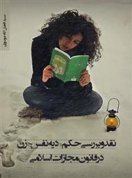 دانلود کتاب نقد و بررسی حکم دیه نفس زن در قانون مجازات اسلامی