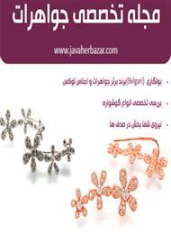 دانلود مجله تخصصی جواهرات - شماره 7