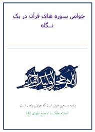 دانلود کتاب خواص سوره های قرآن در یک نگاه
