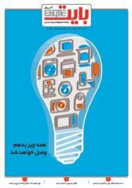 دانلود ضمیمه بایت روزنامه خراسان - شماره 438