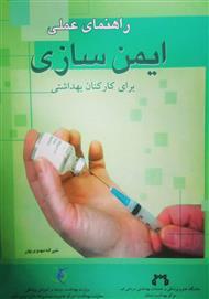 دانلود کتاب راهنمای عملی ایمن سازی برای کارکنان بهداشتی