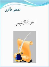 دانلود کتاب هنر داستان نویسی