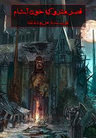 دانلود کتاب رمان قصر متروکه خون آشام (جلد اول)