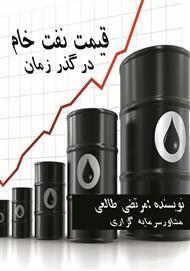 دانلود کتاب قیمت نفت در گذر زمان