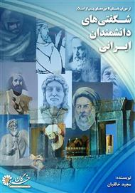 دانلود کتاب شگفتیهای دانشمندان ایرانی