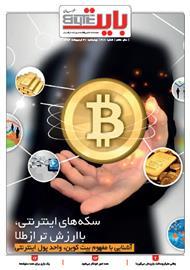 دانلود ضمیمه بایت روزنامه خراسان - شماره 319