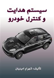 دانلود کتاب سیستم هدایت و کنترل خودرو