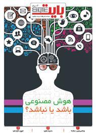 دانلود ضمیمه بایت روزنامه خراسان - شماره 355