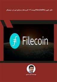 دانلود کتاب فایل کوین (Filecoin (FIL چیست؟ + کاربردها و مزایای این ارز دیجیتال