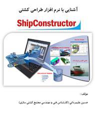 دانلود کتاب آشنایی با نرم افزار تخصصی طراحی کشتی