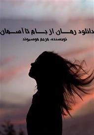 کتاب دانلود کتاب رمان از بام تا آسمان