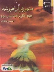 دانلود کتاب مشهور تر از خورشید - زندگی و اندیشه شمس تبریزی