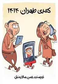 دانلود کتاب کمدی طهران 1414