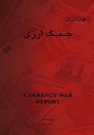 دانلود کتاب گزارشی بر جنگ ارزی