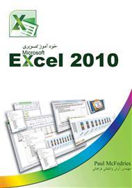 دانلود کتاب آموزش جامع اکسل 2010
