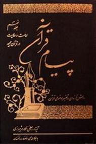دانلود کتاب پیام قرآن - جلد 9