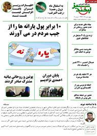 دانلود روزنامه لبخند سبز - شماره 6