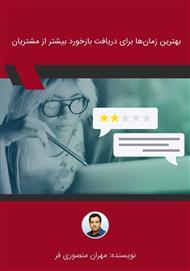 دانلود کتاب بهترین زمانها برای دریافت بازخورد بیشتر از مشتریان