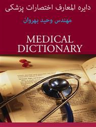 دانلود کتاب دایره المعارف اختصارات پزشکی