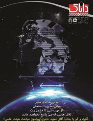 دانلود نشریه داناک - شماره 5