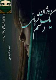 دانلود رمان روژان قربانی یک رسم