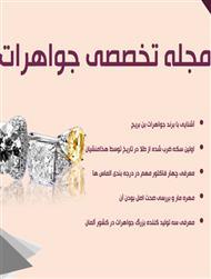 دانلود مجله تخصصی جواهرات - شماره 9