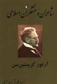دانلود کتاب شاعران و متفکران اسلامی