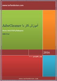دانلود کتاب آموزش کار با AdwCleaner