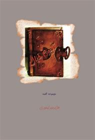 دانلود کتاب آلبوم خیال - مجوعه قصه