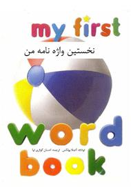 دانلود کتاب نخستین واژهنامه من