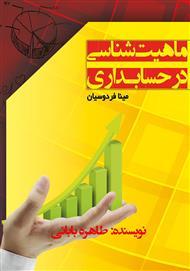 دانلود کتاب ماهیتشناسی در حسابداری