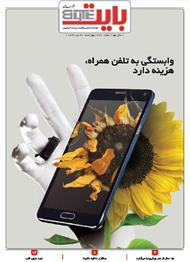 دانلود ضمیمه بایت روزنامه خراسان - شماره 398