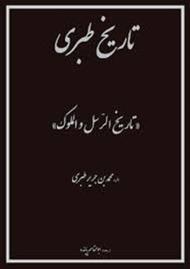 دانلود کتاب تاریخ طبری - جلد اول