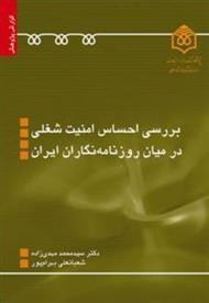 دانلود کتاب بررسی احساس امنیت شغلی در میان روزنامه نگاران ایران
