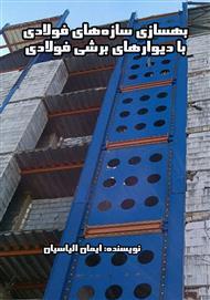 دانلود کتاب بهسازی سازههای فولادی با دیوارهای برشی فولادی