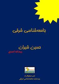 دانلود کتاب جامعه شناسی شرقی