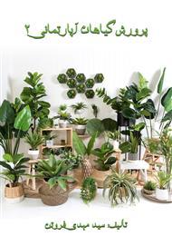 دانلود کتاب پرورش گیاهان آپارتمانی 2