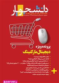 دانلود ماهنامه تخصصی کامپیوتر و فناوری اطلاعات دانشجویار - شماره 4