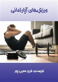 دانلود کتاب ورزشهای آپارتمانی
