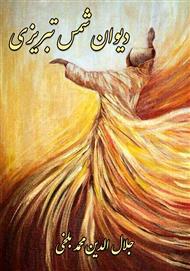 دانلود کتاب دیوان شمس تبریزی