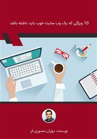دانلود کتاب ۱۰ ویژگی که یک وبسایت خوب باید داشته باشد