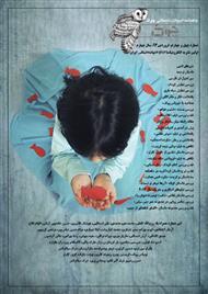 دانلود ماهنامه ادبیات داستانی چوک - شماره 44