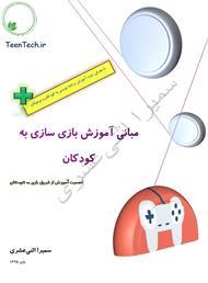 دانلود کتاب مبانی آموزش بازی سازی به کودکان