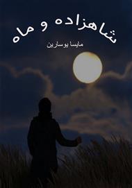 دانلود کتاب رمان شاهزاده ماه