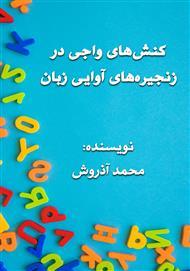 دانلود کتاب کنشهای واجی در زنجیرههای آوایی زبان