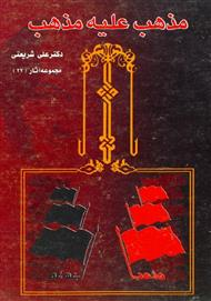 دانلود کتاب مذهب علیه مذهب