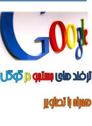 دانلود کتاب ترفندهای جستجو در گوگل